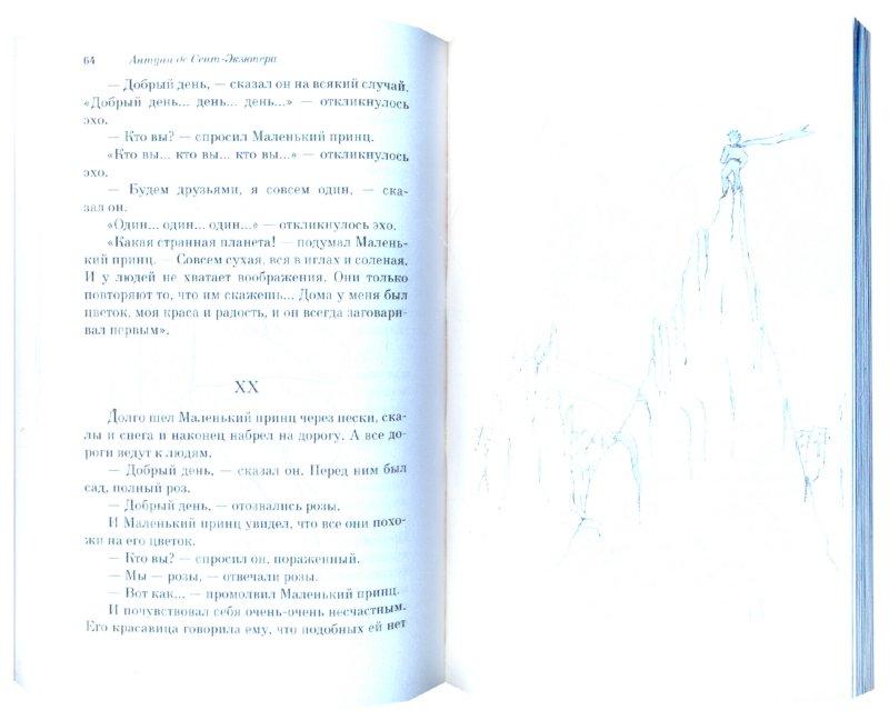 Иллюстрация 1 из 17 для Маленький принц - Антуан Сент-Экзюпери | Лабиринт - книги. Источник: Лабиринт
