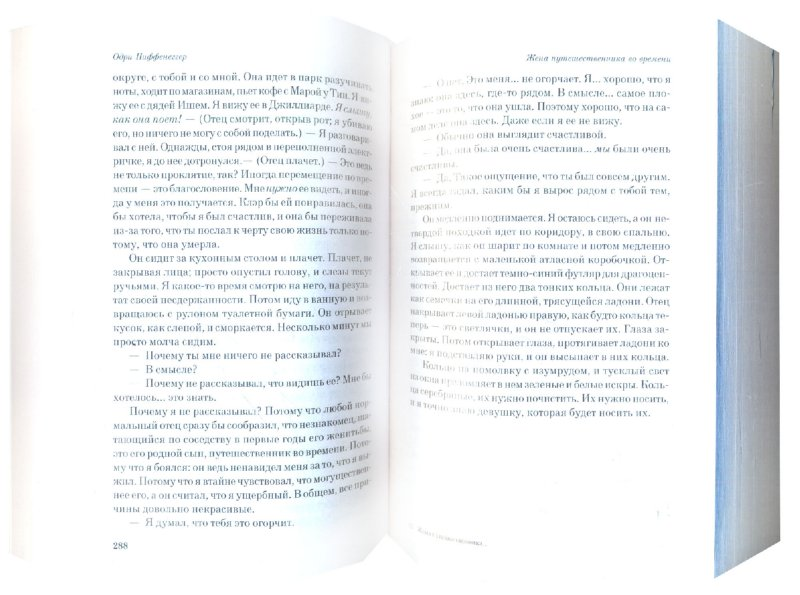 Иллюстрация 1 из 9 для Жена путешественника во времени - Одри Ниффенеггер | Лабиринт - книги. Источник: Лабиринт
