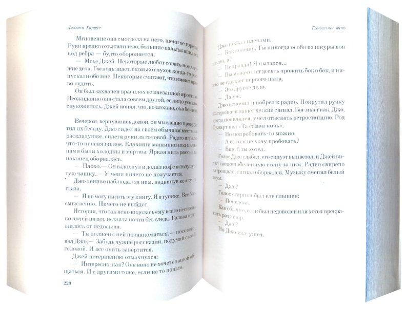 Иллюстрация 1 из 5 для Ежевичное вино - Джоанн Харрис | Лабиринт - книги. Источник: Лабиринт