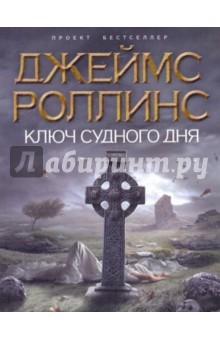Джеймс Роллинс - Ключ Судного дня обложка книги.