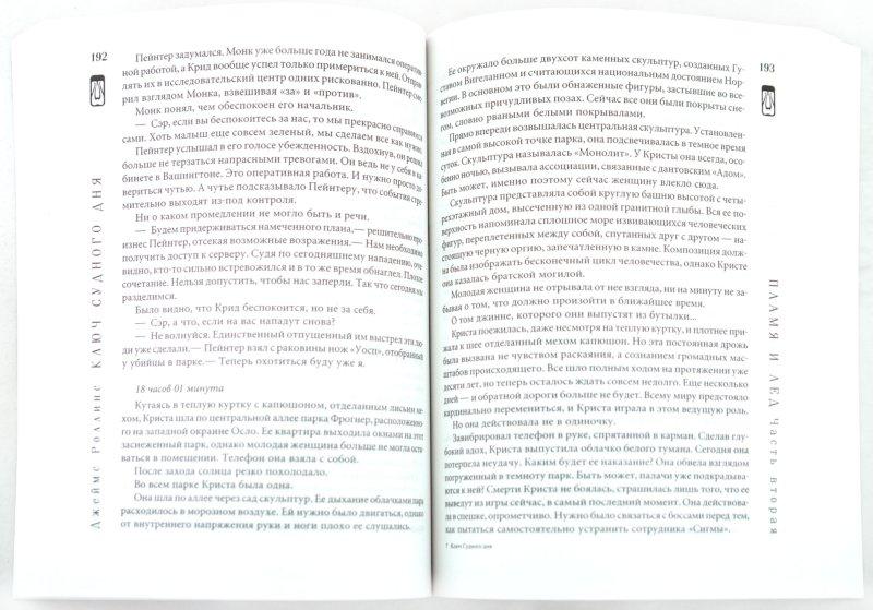 Иллюстрация 1 из 4 для Ключ Судного дня - Джеймс Роллинс | Лабиринт - книги. Источник: Лабиринт