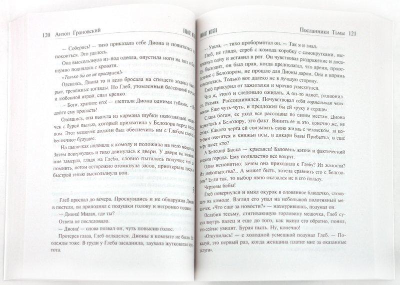 Иллюстрация 1 из 12 для Посланники Тьмы - Антон Грановский | Лабиринт - книги. Источник: Лабиринт