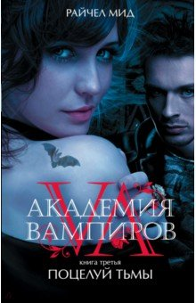 Академия вампиров. Книга 3. Поцелуй тьмы