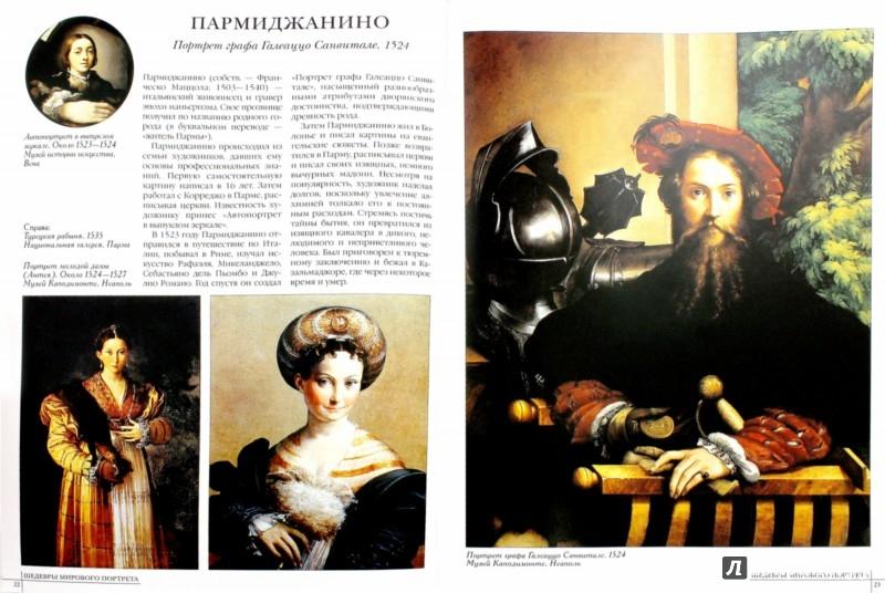 Иллюстрация 1 из 56 для Самые знаменитые шедевры мирового портрета - В. Калмыкова | Лабиринт - книги. Источник: Лабиринт