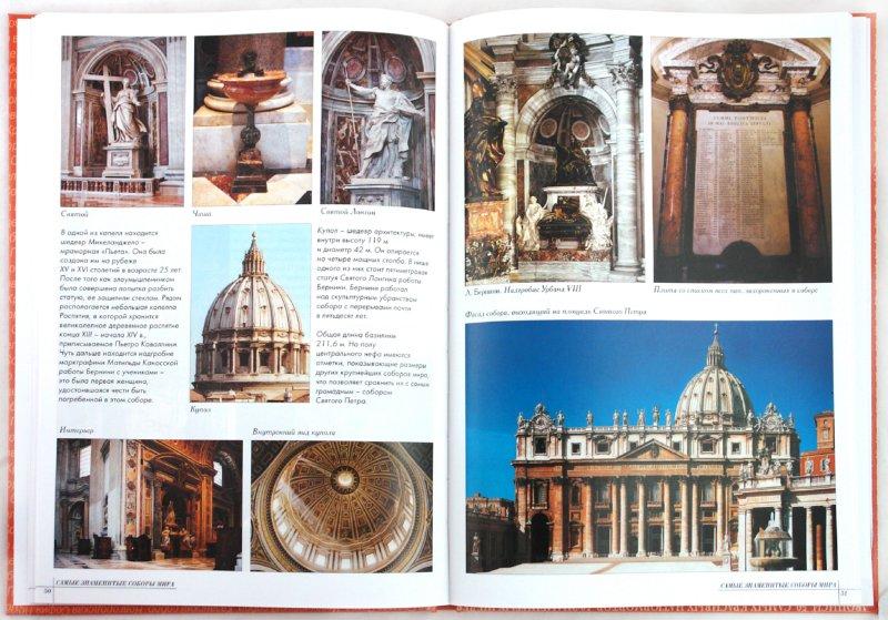 Иллюстрация 1 из 41 для Самые знаменитые соборы мира | Лабиринт - книги. Источник: Лабиринт