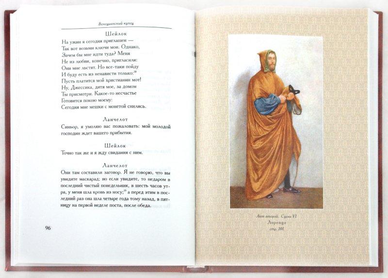 Иллюстрация 1 из 43 для Венецианский купец - Уильям Шекспир | Лабиринт - книги. Источник: Лабиринт