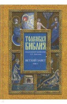 Толковая Библия, или Комментарии на все книги Св. Писания Ветхого и Нового Завета. В 7 томах. Том 5