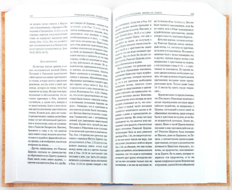 Иллюстрация 1 из 25 для Толковая Библия, или Комментарии на все книги Св.Писания Ветхого и Нового Завета. В 7 томах. Том 7 | Лабиринт - книги. Источник: Лабиринт