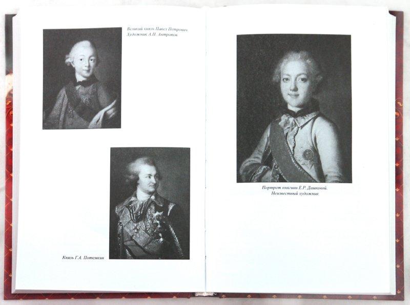 Иллюстрация 1 из 13 для Молодая Екатерина - Ольга Елисеева | Лабиринт - книги. Источник: Лабиринт