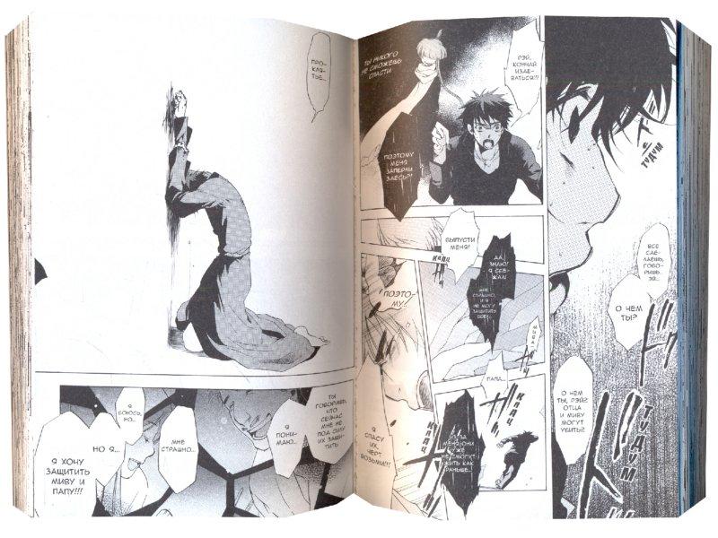 Иллюстрация 1 из 11 для C-r-o-s-s. Крест. Книга 1. Зарождение - Тории Ацуко   Лабиринт - книги. Источник: Лабиринт