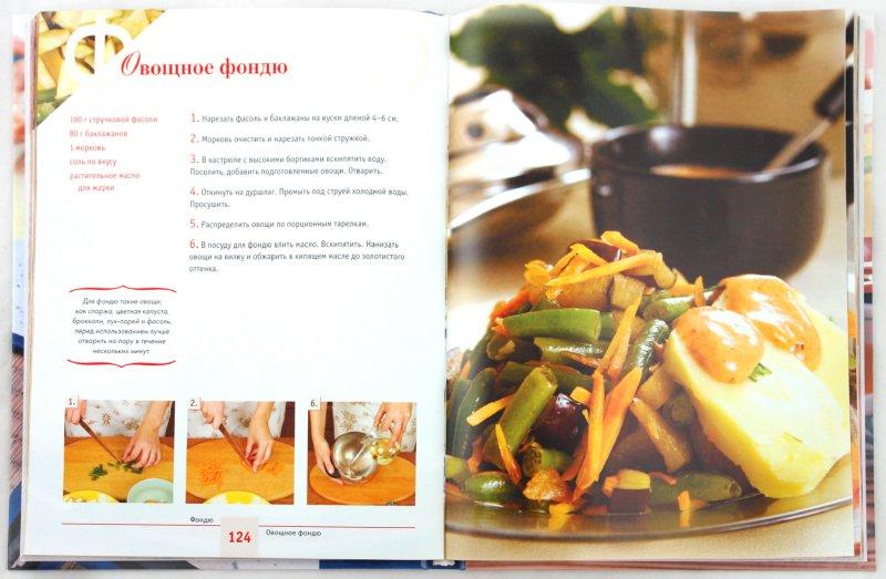 Иллюстрация 1 из 2 для Модные кулинарные рецепты: Суши. Паста. Фондю и другие модные блюда | Лабиринт - книги. Источник: Лабиринт