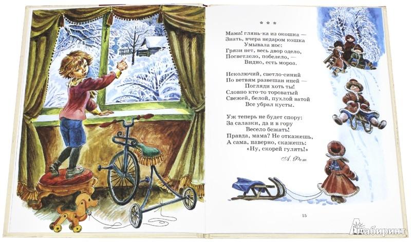 Иллюстрация 1 из 10 для Моя мама: Стихи русских поэтов | Лабиринт - книги. Источник: Лабиринт