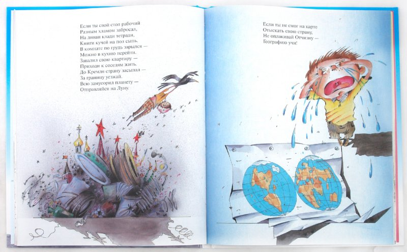 Иллюстрация 1 из 12 для Вредные советы - 2 - Григорий Остер | Лабиринт - книги. Источник: Лабиринт
