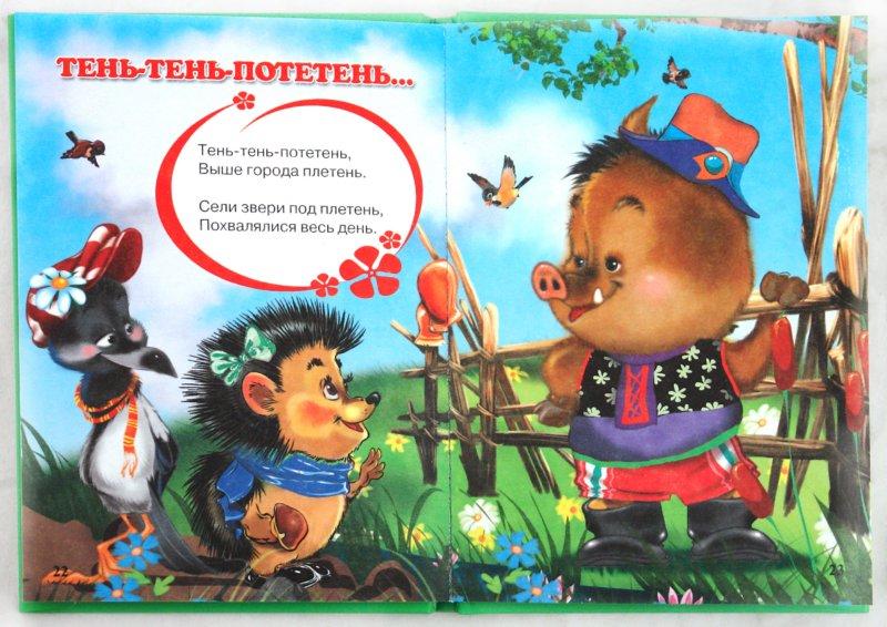 Иллюстрация 1 из 8 для Кроха. Два веселых гуся | Лабиринт - книги. Источник: Лабиринт