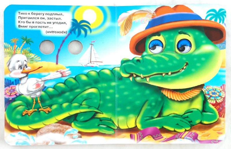 Иллюстрация 1 из 12 для Загадки с подсказками - Сергей Чертков | Лабиринт - книги. Источник: Лабиринт