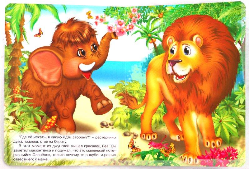 Иллюстрация 1 из 5 для Мама для мамонтенка - Дина Непомнящая | Лабиринт - книги. Источник: Лабиринт