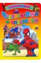 Человек-паук в опасности (+ DVD)