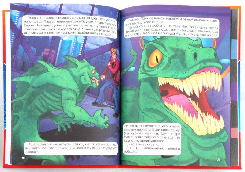 Иллюстрация 1 из 6 для Человек-Паук. Последний герой (+DVD) | Лабиринт - книги. Источник: Лабиринт