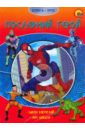 Человек-Паук. Последний герой (+DVD)
