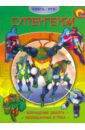 Супергерои (+DVD)