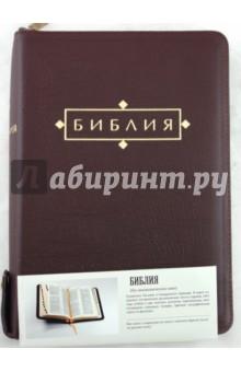 Библия (1195) (без неканонических книг Ветхого Завета) (077ZTIFIB)