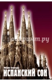 Испанский сон. Книги 1-2