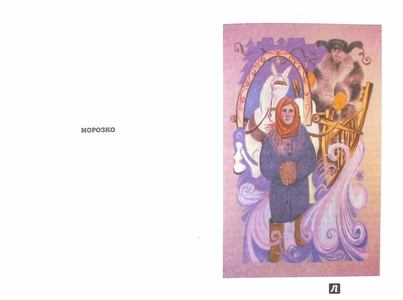 Иллюстрация 1 из 14 для Сказы - Михаил Жаравин | Лабиринт - книги. Источник: Лабиринт