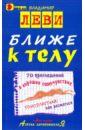 Леви Владимир Львович Ближе к телу цена
