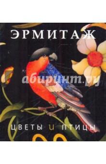Эрмитаж. Цветы и птицы комлев и ковыль
