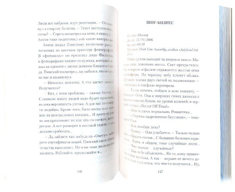 Иллюстрация 1 из 6 для Домой - Владимир Козлов | Лабиринт - книги. Источник: Лабиринт