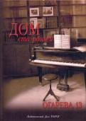 Дом ста роялей - Огарева, 13
