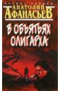 В объятьях олигарха, Афанасьев Анатолий
