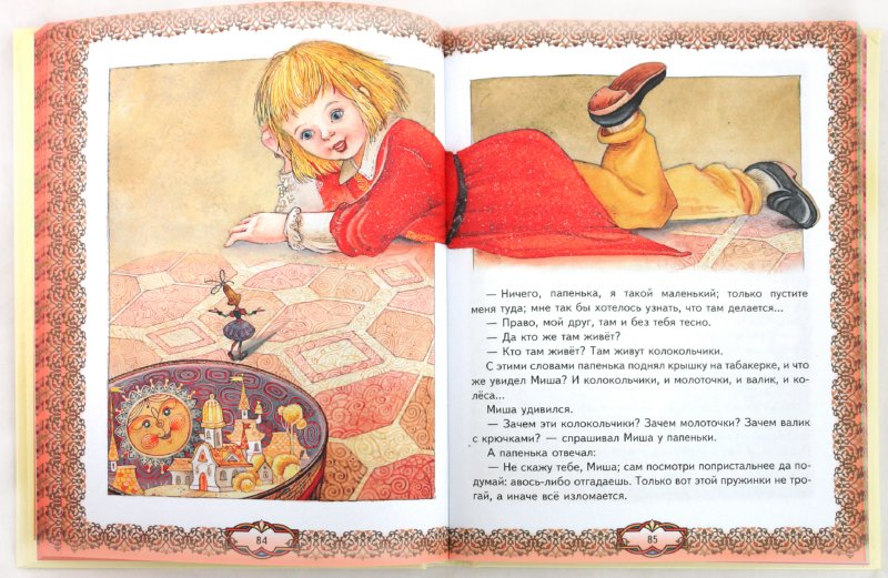 Иллюстрация 1 из 34 для Лучшие произведения для детей 6-7 лет | Лабиринт - книги. Источник: Лабиринт