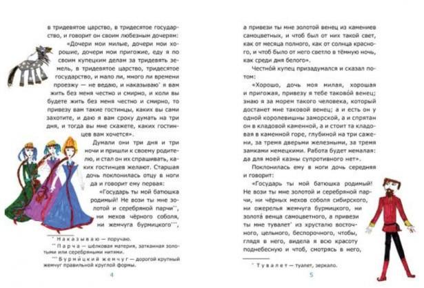 Иллюстрация 1 из 42 для Аленький цветочек - Сергей Аксаков   Лабиринт - книги. Источник: Лабиринт