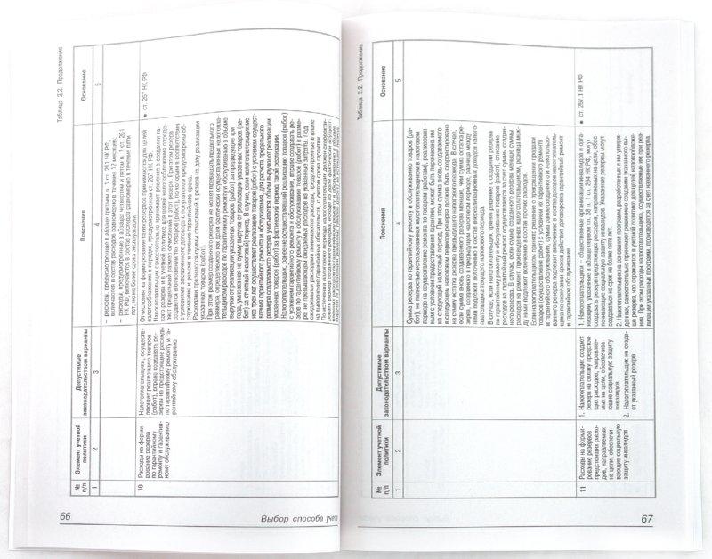 Иллюстрация 1 из 10 для Учетная политика: бухгалтерская и налоговая - Галина Касьянова | Лабиринт - книги. Источник: Лабиринт