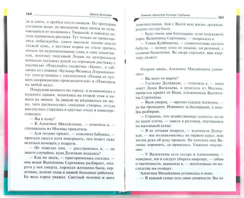 Иллюстрация 1 из 14 для Темное прошлое Конька-Горбунка - Дарья Донцова | Лабиринт - книги. Источник: Лабиринт