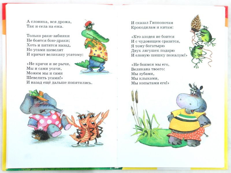 Иллюстрация 1 из 31 для Стихи, сказки, загадки - Корней Чуковский | Лабиринт - книги. Источник: Лабиринт