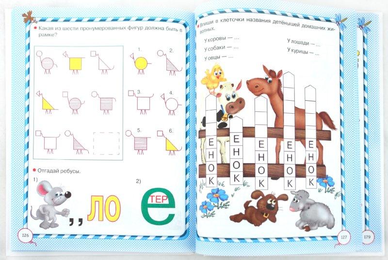 Иллюстрация 1 из 24 для Большая книга развивающих игр: загадки, логические игры, ребусы, головоломки - Валентина Дмитриева | Лабиринт - книги. Источник: Лабиринт