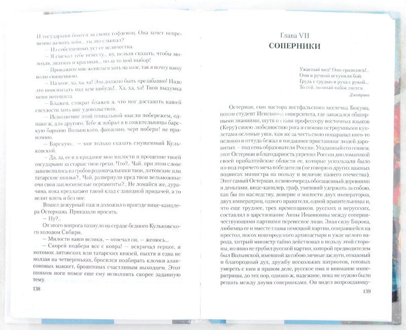 Иллюстрация 1 из 7 для Ледяной дом - Иван Лажечников | Лабиринт - книги. Источник: Лабиринт