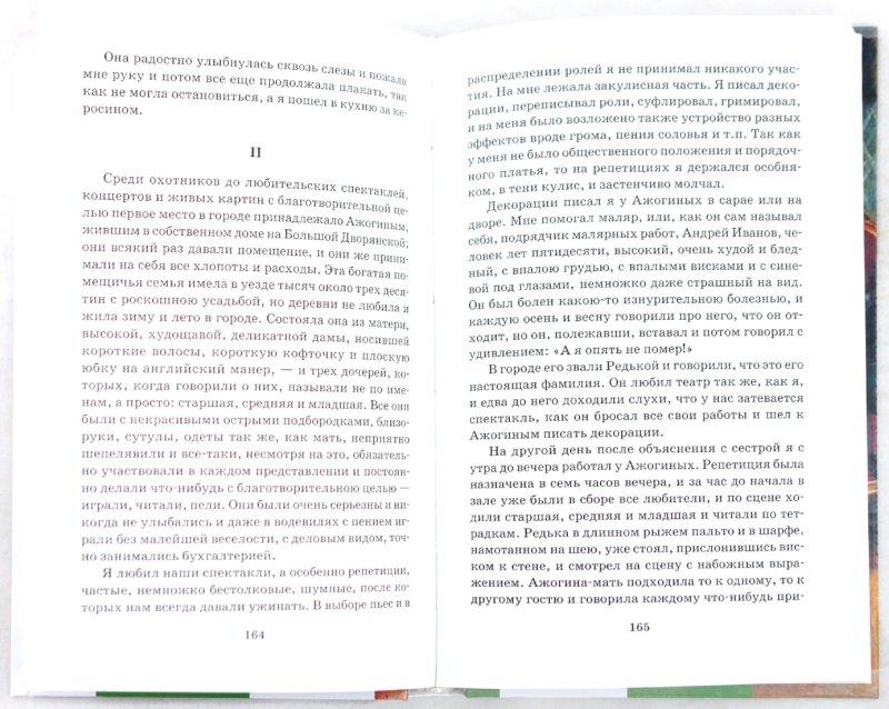 Иллюстрация 1 из 4 для Скрипка Ротшильда и другие рассказы - Антон Чехов | Лабиринт - книги. Источник: Лабиринт