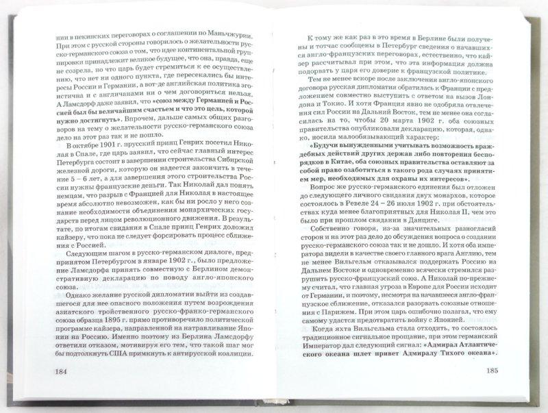 Иллюстрация 1 из 31 для Гибель империи. Тайные страницы большой геополитики (1830-1918 гг.) - Юрий Победоносцев   Лабиринт - книги. Источник: Лабиринт