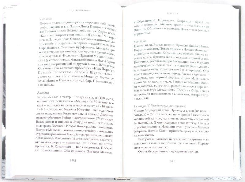 Иллюстрация 1 из 11 для Письма к Тому - Алла Демидова | Лабиринт - книги. Источник: Лабиринт