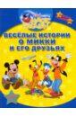 Обложка Веселые истории о Микки и его друзьях