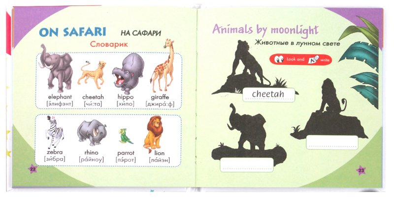 Иллюстрация 1 из 21 для Animal Fun. Животные. Учим английский с героями Диснея | Лабиринт - книги. Источник: Лабиринт