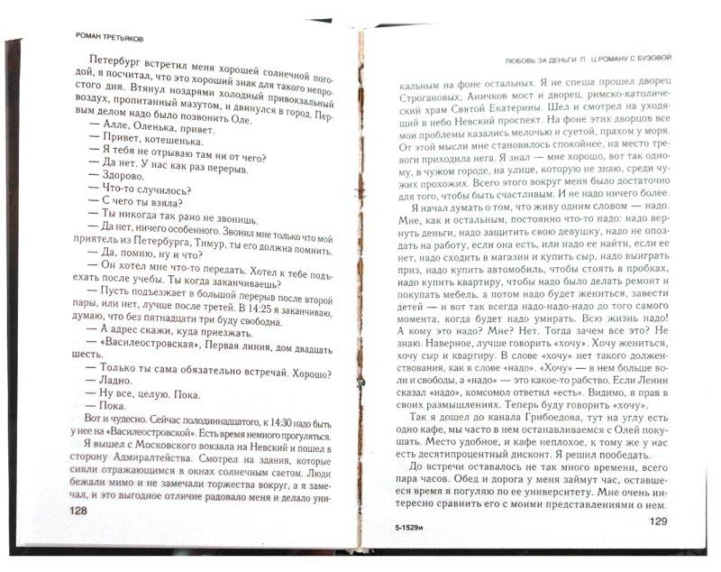 Иллюстрация 1 из 8 для Любовь за деньги: П...ц роману с Бузовой - Роман Третьяков | Лабиринт - книги. Источник: Лабиринт