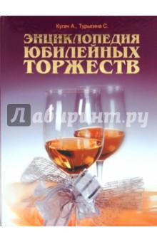Энциклопедия юбилейных торжеств от Лабиринт