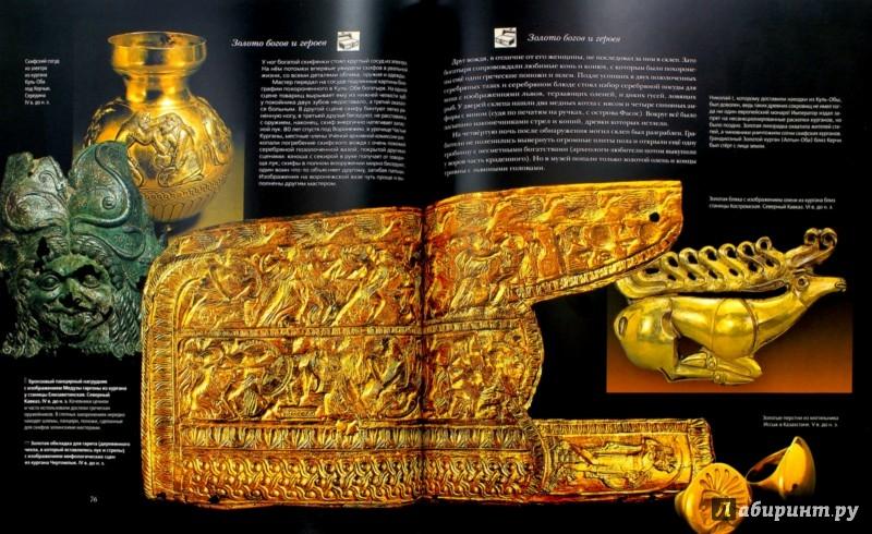 Иллюстрация 1 из 34 для Сокровища. Клады | Лабиринт - книги. Источник: Лабиринт