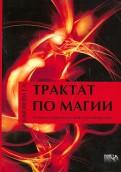 Е. Тимофеева: Трактат по Магии