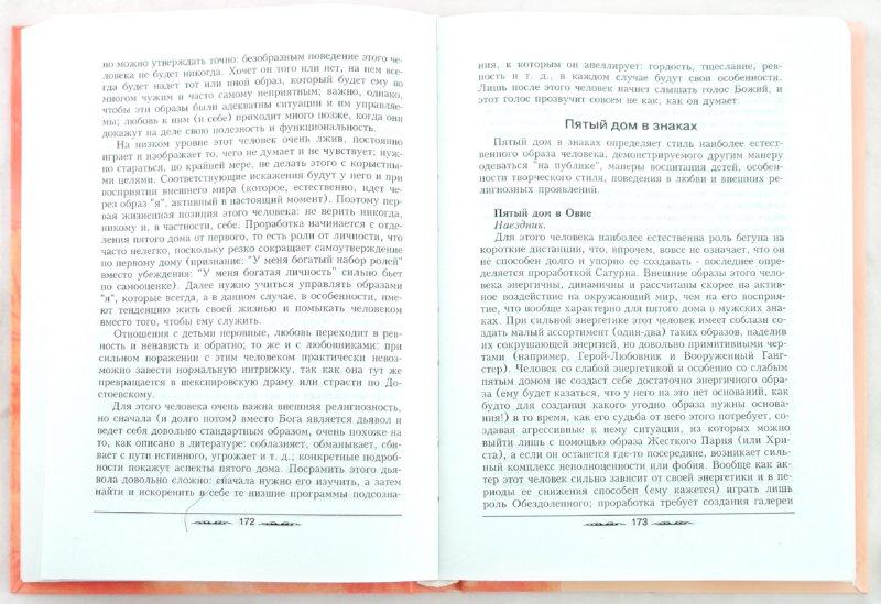 Иллюстрация 1 из 16 для Дома. Общая Астрология. - Авессалом Подводный   Лабиринт - книги. Источник: Лабиринт