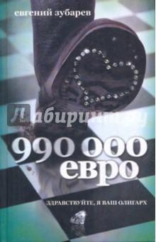 990 тысяч евро